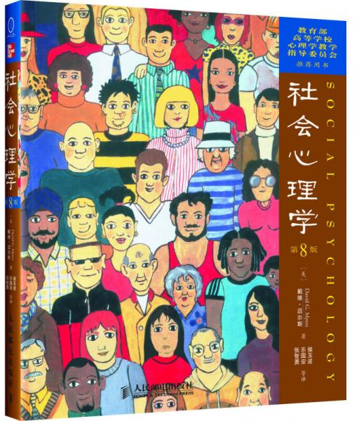 社会心思学(第8版)