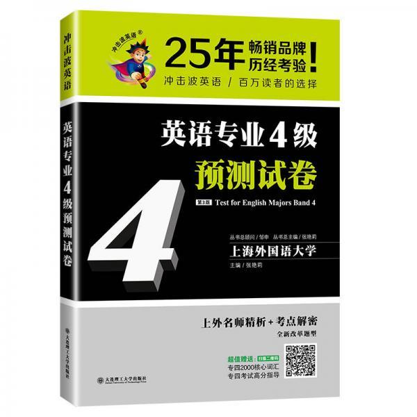 冲击波英语专业四级 英语专业4级预测试卷