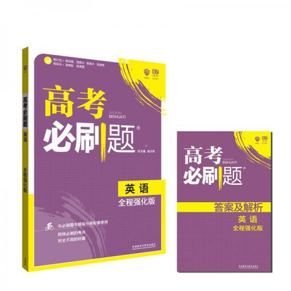 理想树 2018版 高考必刷题英语 全程强化版 高三高考总复习用书 高考必刷试题合订