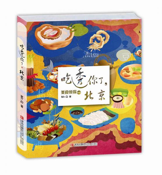 美食侦探系列:吃透你了,北京
