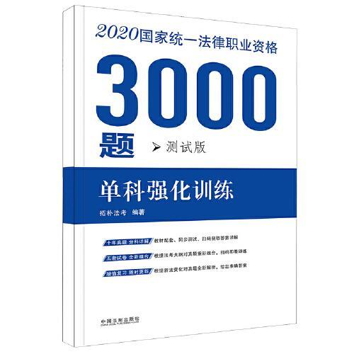司法考试2020 2020国家统一法律职业资格考试3000题:单科强化训练·测试版