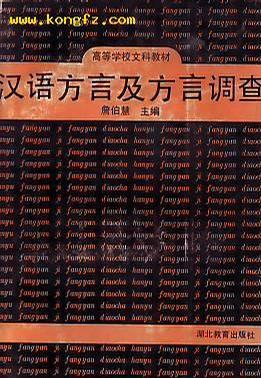 汉语方言及方言调查