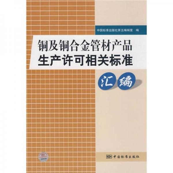 铜及铜合金管材产品生产许可相关标准汇编