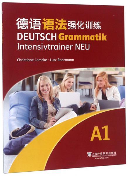 德语语法强化训练(A1)