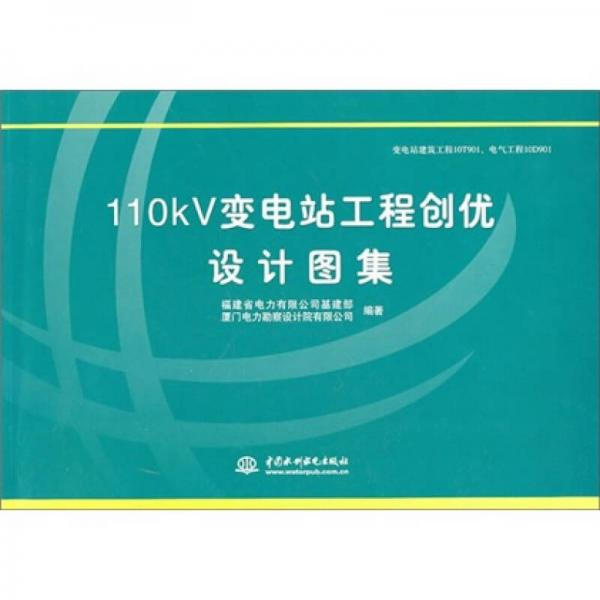 110kV变电站工程创优设计图集
