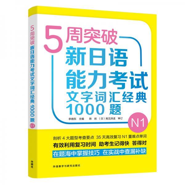 5周突破新日语能力考试文字词汇经典1000题N1