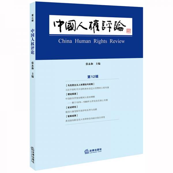 中国人权评论(第12辑)