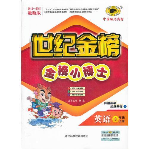 英语(三年级上、C4人教PEP版)/2012.6月印刷:世纪金榜小博士
