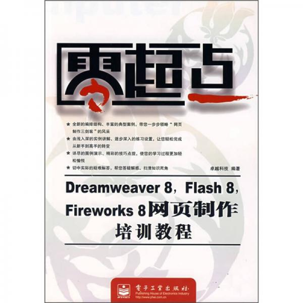 Dreamweaver 8 Flash 8 Fireworks 8网页制作培训教程