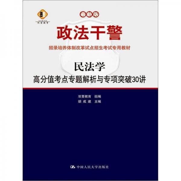 民法学:高分值考点专题解析与专项突破30讲(本科类专用)