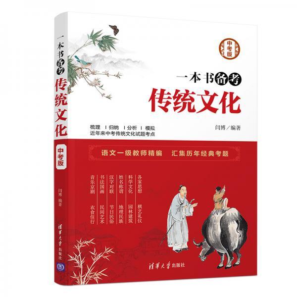 一本书备考传统文化·中考版