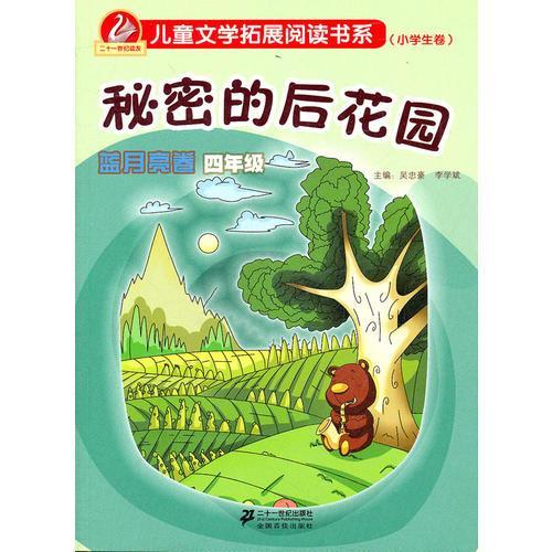 秘密的后花园      蓝月亮卷 四年级  新课标儿童文学拓展阅读书系
