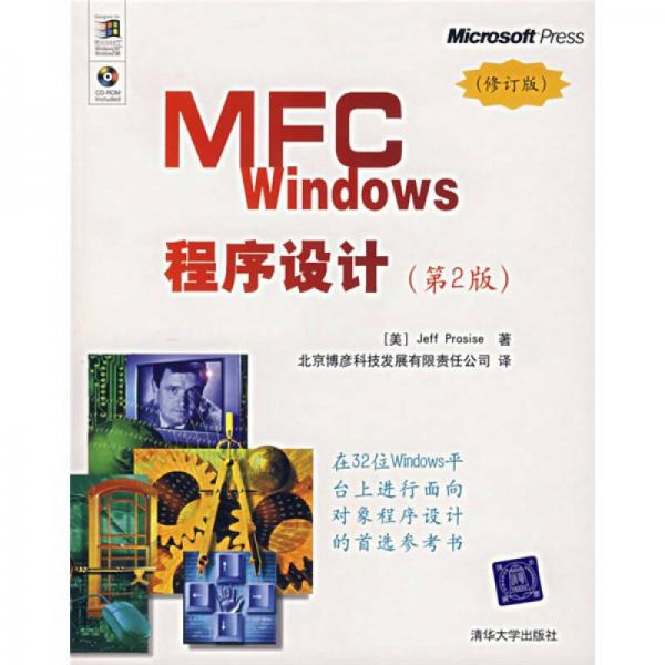 MFC Windows程序设计(第2版)