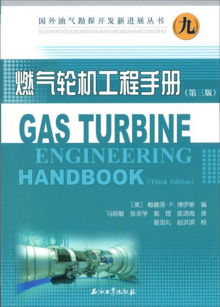 国外油气勘探开发新进展丛书9:燃气轮机工程手册(第三版)