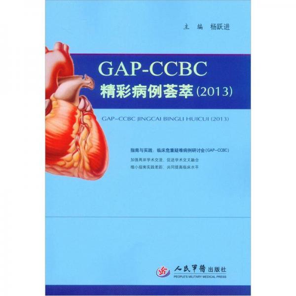 GAP-CCBC精彩病例荟萃(2013)