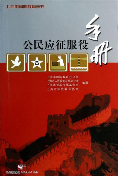 公民应征服役手册