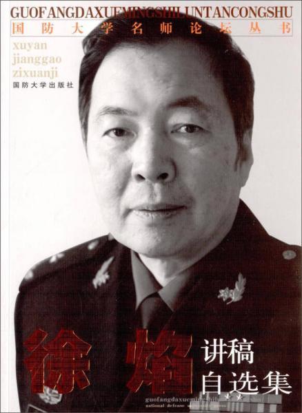 国防大学名师论坛丛书:徐焰讲稿自选集