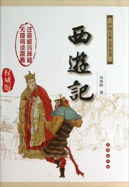 中国古典文学名著:西游记(权威版)