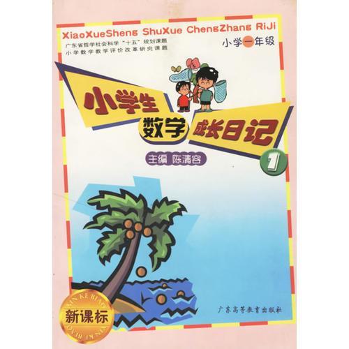 小学生数学成长日记(小学1年级新课标)