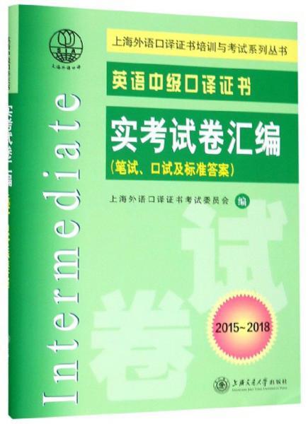 英语中级口译证书实考试卷汇编(笔试、口试及标准答案2015-2018附光盘)