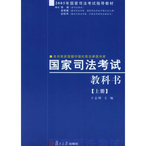 国家司法考试教科书(上下册)——国家司法考试指导教材