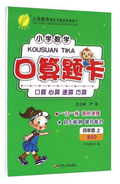 春雨 小学数学口算题卡:四年级上(BSD)