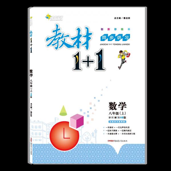2017秋 全能学练 教材1+1:数学(八年级上 HS版 创新彩绘本 附教材习题答案)