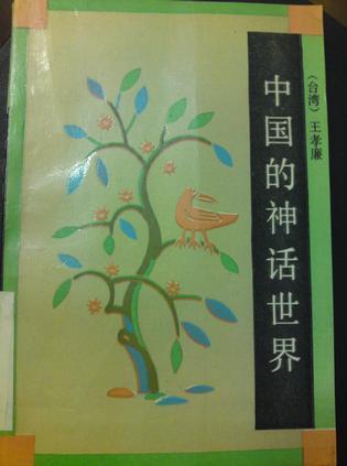 中国的神话世界