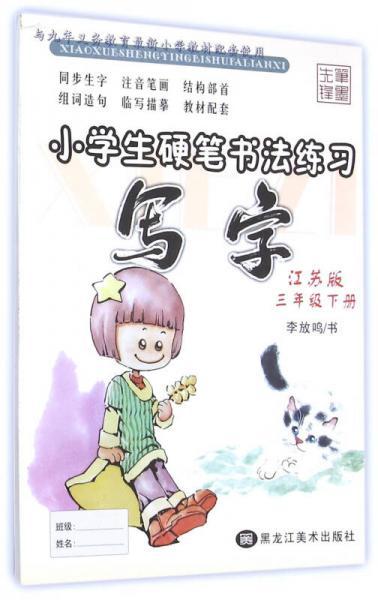 小学生硬笔书法练习:写字(三年级下册 江苏版)