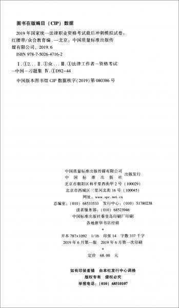 2019年国家统一法律职业资格考试最后冲刺模拟试卷(红腰带)