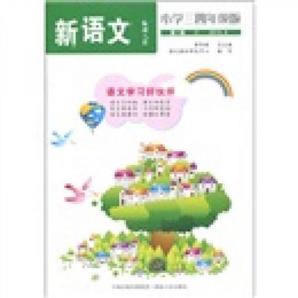 语文报·新语文:小学3、4年级版(第1辑)