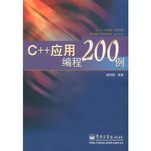 C++应用编程200例
