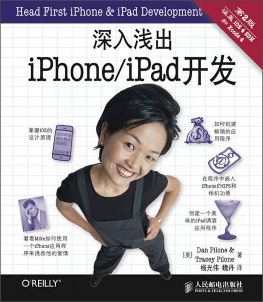 深入浅出iPhone/iPad开发(第2版)