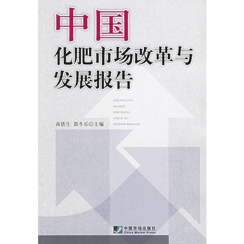 中国化肥市场改革与发展报告