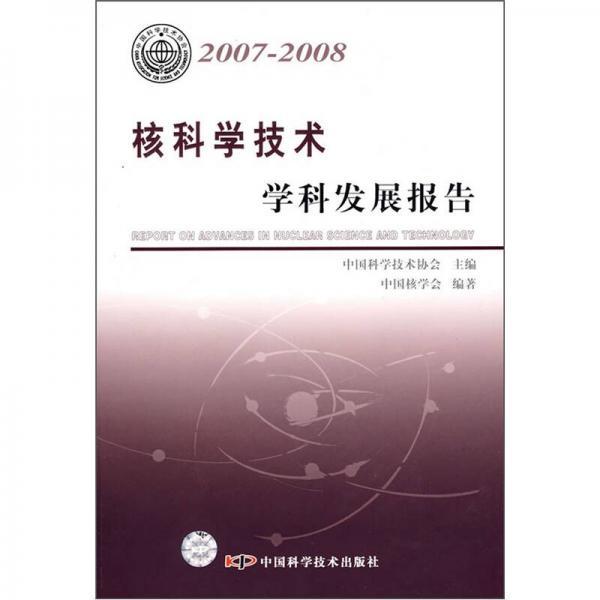 核科学技术学科发展报告(2007-2008)
