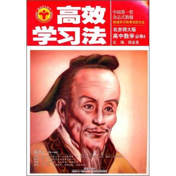 高效学习法:高中数学(必修4)(北京师大版)