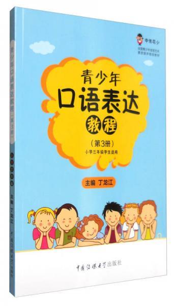 青少年口语表达教程(第3册 小学三年级适用)/中传花少制定教材