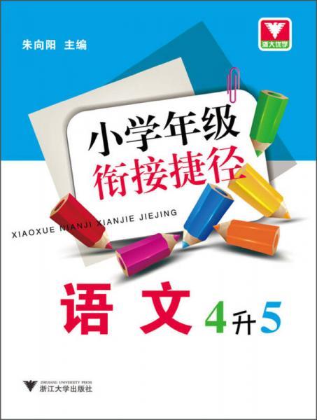 小学年级衔接捷径:语文(4升5)