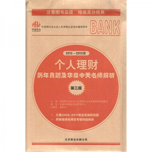 中国银行业从业人员资格认证考试辅导用书:个人理财历年真题及华泉中天名师解析(第2版)