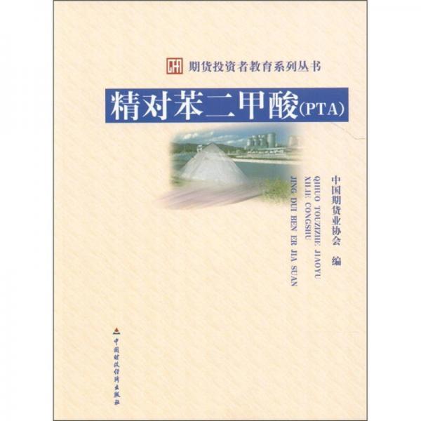 精对苯二甲酸(PTA)