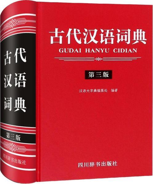 古代汉语词典 第3版