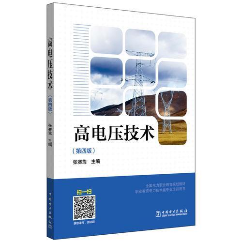 全国电力职业教育规划教材 高电压技术(第四版)