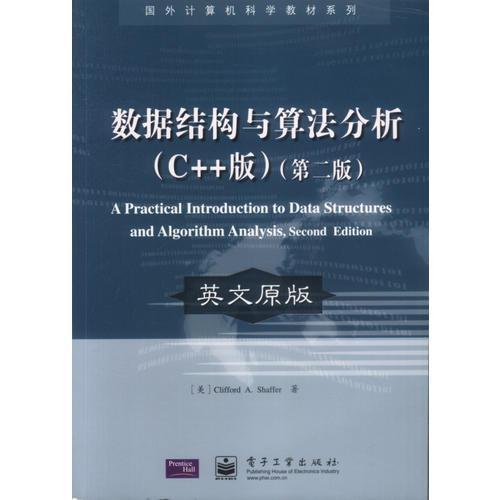 数据结构与算法分析