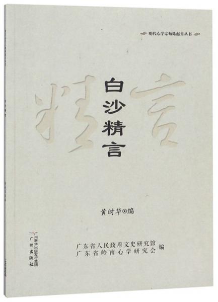 白沙精言/明代心学宗师陈献章丛书