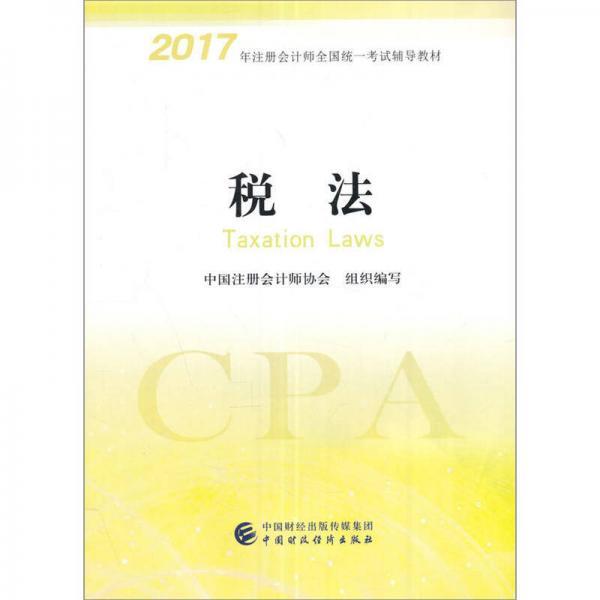 注册会计师2017教材 2017年注册会计师全国统一考试辅导教材(新大纲):税法
