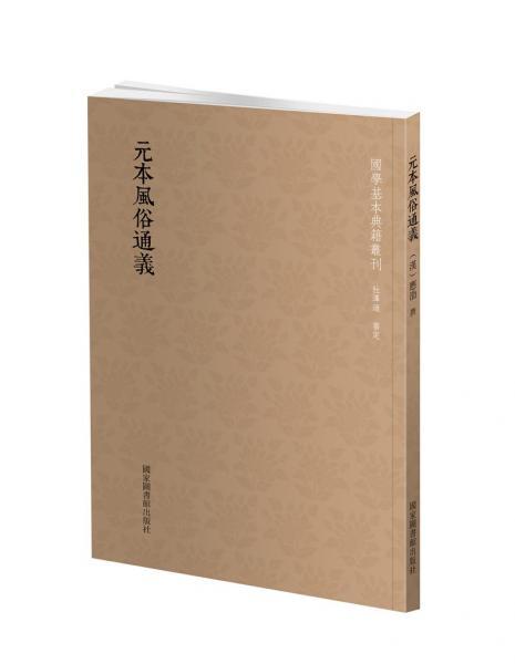 国学基本典籍丛刊:元本风俗通义
