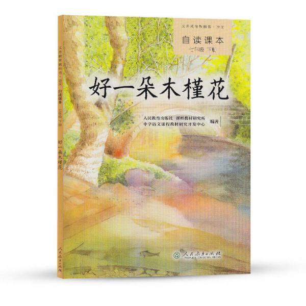 义务教育教科书·语文自读课本 七年级(下册):好一朵木槿花