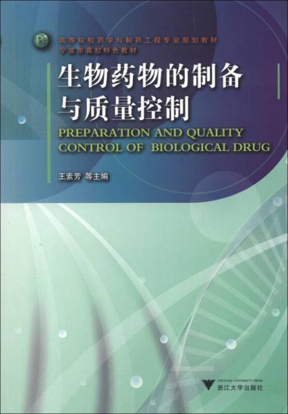 高等院校药学与制药工程专业规划教材·宁波市高校特色教材:生物药物的制备与质量控制