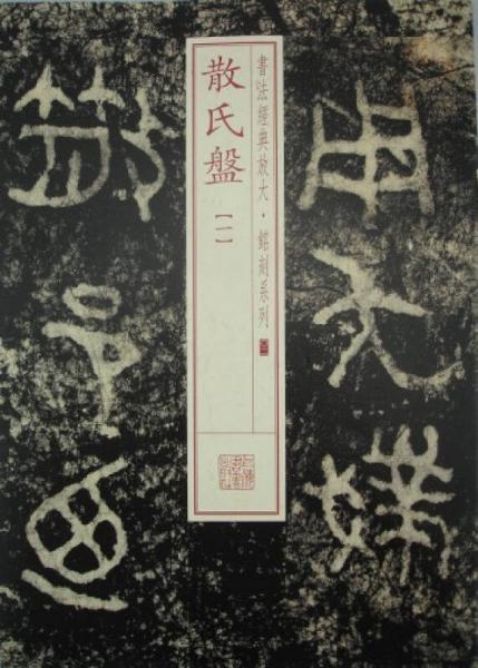 书法经典放大·铭刻系列:散氏盘(1)