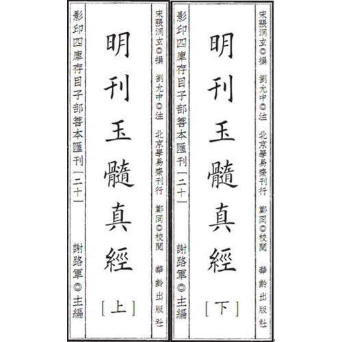 影印四库存目子部善本汇刊20